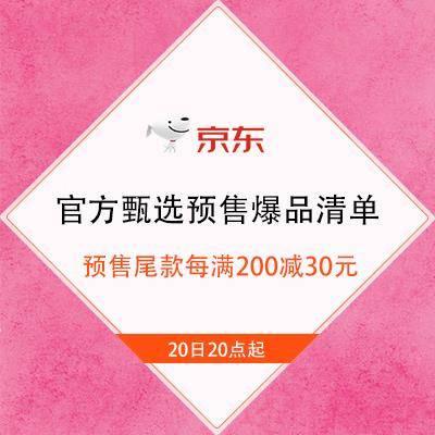 促销活动、双11预售:京东 攻略清单会场  官方甄选预售爆品清单预售尾款每满200减30元