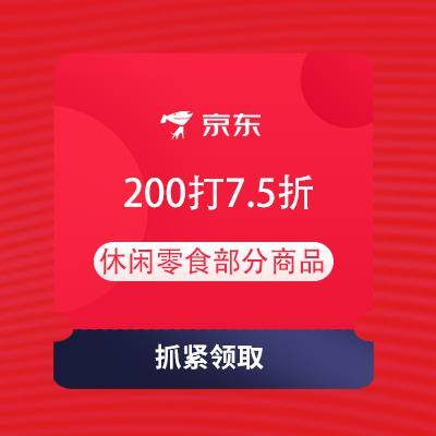 必领好券:京东 休闲零食 满200打7.5折优惠券 T精选10月15-17日可用