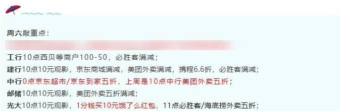 #银行精选活动#3月13号周六:中行美团外卖五折满减、建行/邮储/光大10元观影等