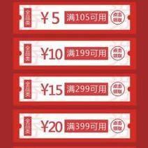 京东优惠券  可领399-20、299-15、199-10、105-5全品券 免费领取